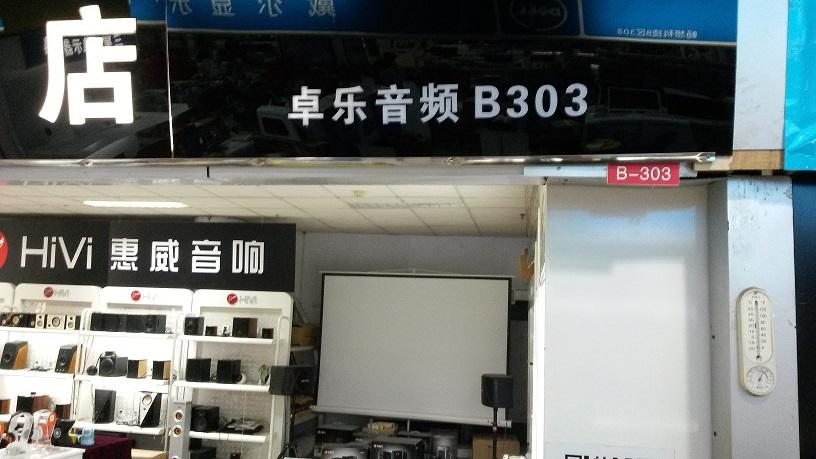 郑州卓乐数码音频